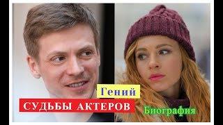 Гений СУДЬБЫ АКТЕРОВ Биография