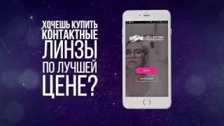 видео Контактные линзы Acuvue с доставкой