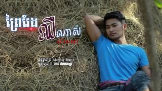 Cover by Cheychesda Prey veng cher nas