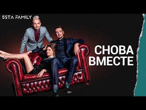 5sta Family - Снова Вместе (Dj DMC Remix)