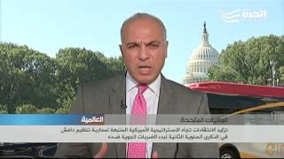 تزايد الانتقادات تجاه الاسـتراتيجية الأميركية المتبعة لمحاربة تنظيم داعش