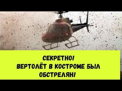 СЕКРЕТНО! Вертолёт был обстрелян.