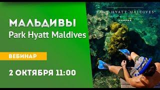 Вебинар совместно с Park Hyatt Maldives