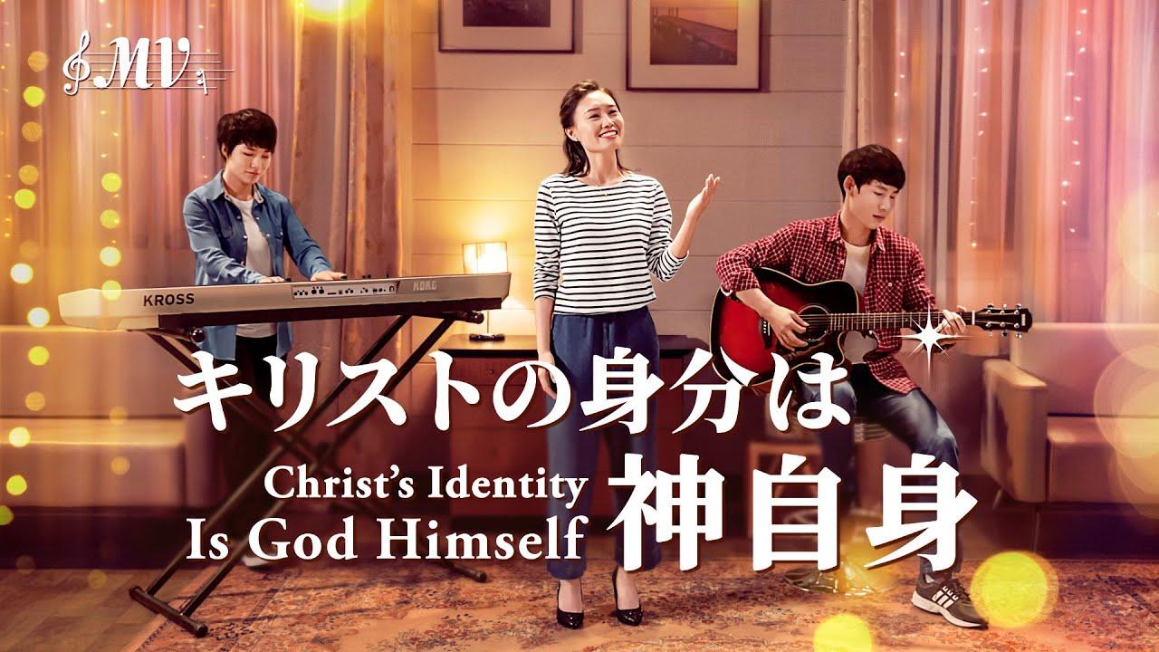 ワーシップソング「キリストの身分は神自身」 MV 日本語字幕
