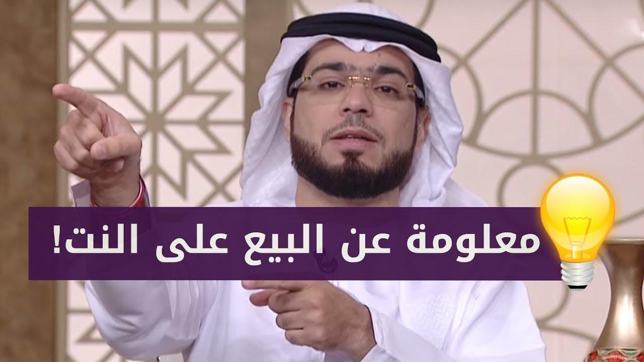 متصلة تسأل عن التجارة الالكترونية والبيع على مواقع التواصل الإجتماعي! مع الشيخ د. وسيم يوسف