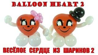 СЕРДЦЕ ИЗ ВОЗДУШНЫХ ШАРОВ #2 Balloon Heart Fun(, 2016-02-13T19:55:47.000Z)