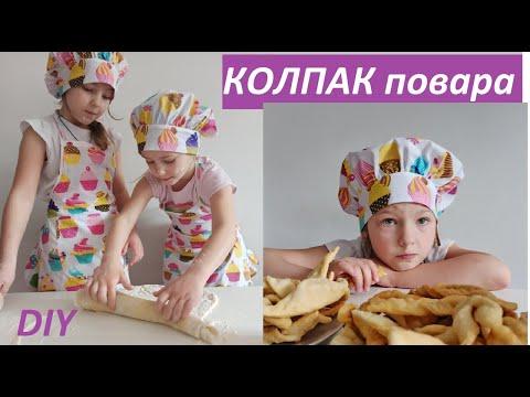 Костюм повара детский своими руками выкройки