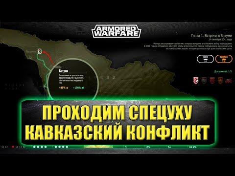 🔴Стрим AW - Проходим спец операцию Кавказский конфликт [19.00]