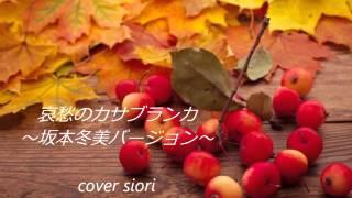 哀愁のカサブランカ〜 坂本冬美バージョン〜cover