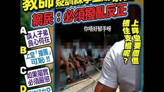 Publication Date: 2019-09-13 | Video Title: 教師疑訓練學生成暴徒?網民:必須撥亂反正