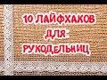 10 ЛАЙФХАКОВ ДЛЯ ХЕНДМЕЙДА   Полезные советы для рукодельниц  Lifehack kanzashi