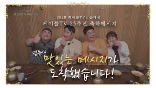 [2020 케이블TV방송대상] 케이블TV 25주년, 맛…