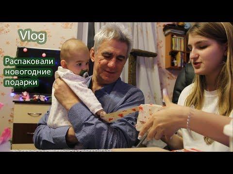 Vlog Распаковали новогодние подарки из-под ёлки