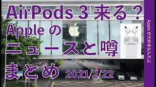 AirPods3画像流出?3月イベント?Appleのニュースと噂この1週間まとめ・2021年2月22日