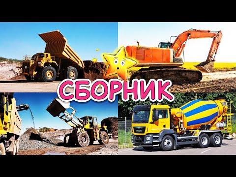 Изучаем строительный транспорт и спецтехнику - СБОРНИК - Развивающие мультики для детей про машинки