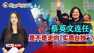 蔡英文连任,台湾政经格局去向何方?《焦点大家谈》2020.01.13 第98期