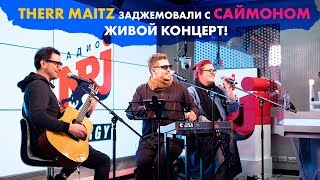 THERR MAITZ и Саймон заджемовали. Container, My Love Is Like, Superstar