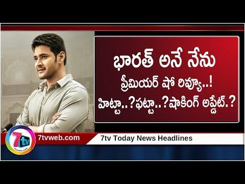 Bharat Ane Nenu Movie Review |MAHESH BABU ||Koratala Siva|7tv Today News Headlines