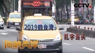 《海峡两岸》 20191209| CCTV中文国际