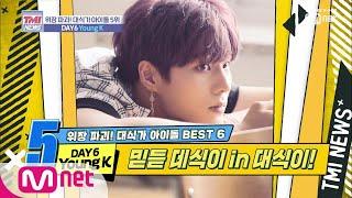 Mnet TMI NEWS [22회] 맛있는 걸 먹으면 노래가 더 잘 나오는 강대식가씨 ′DAY6 Young K′ 191113 EP.22