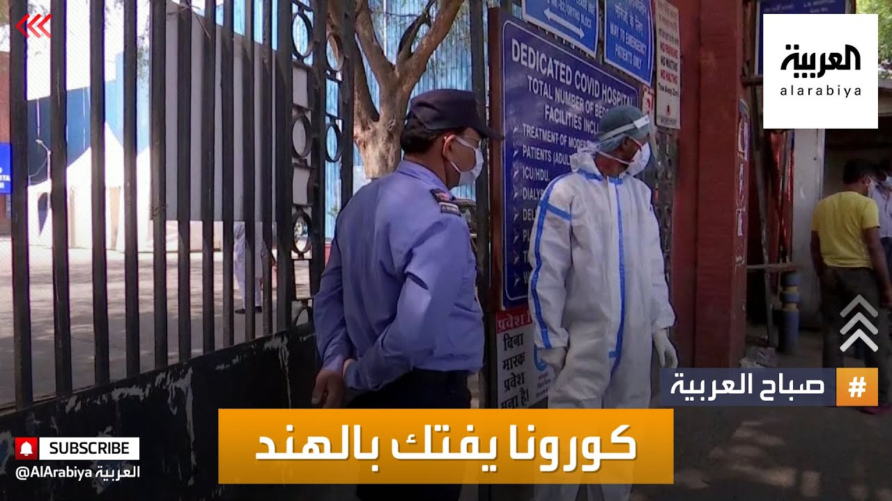 صباح العربية | أخبار بلا سياسة: كورونا يفتك بالهند  - نشر قبل 4 ساعة