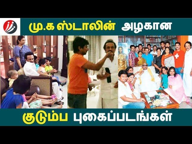 மு.க ஸ்டாலின் அழகான குடும்ப புகைப்படங்கள்   Tamil Cinema   Kollywood News   Cinema Seithigal