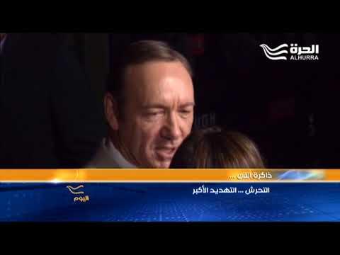 أسماء بارزة في عالم السينما... والتحرش الجنسي  - نشر قبل 11 ساعة