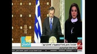 هذا الصباح | المتحدث باسم رئاسة الجمهورية: قبرص واليونان من الدول التي نتعاون معها ضد الإرهاب