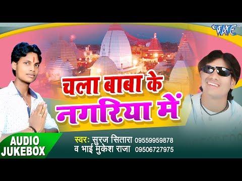 चला बाबा के नगरीय में - Chala Baba Ke Nagariya Me - Suraj Sitara - Kanwar Bhajan 2017