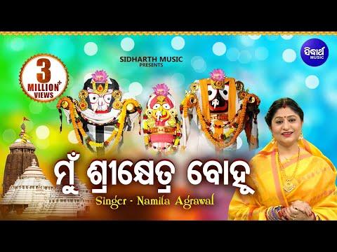 MUN SRI KHETRA BOHU ମୁଁ ଶ୍ରୀକ୍ଷେତ୍ର ବୋହୁ || Namita Agrawal || SARTHAK MUSIC