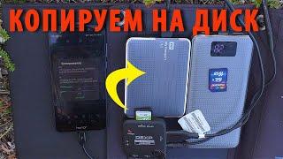 Копирование файлов на HDD в походе через смартфон - как сохранить 2 Тб видео без компьютера