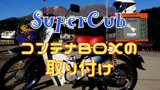 スーパーカブ JR風リアボックスの取り付け JR貨物【18D形】