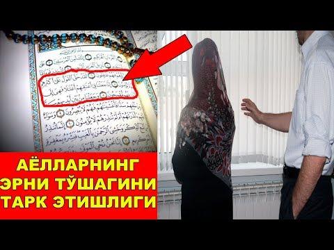 АЁЛ ЭРИНИ ТЎШАГИНИ ТАРК ЭТИШИ