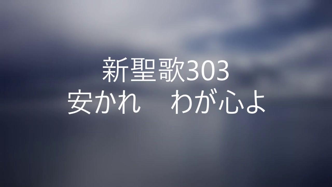 新聖歌303 安かれわが心よ ピアノ奏楽歌詞付き Be Still My Soul - YouTube