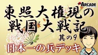東照大権現の戦国大戦記 其の9【日本一の兵デッキ】