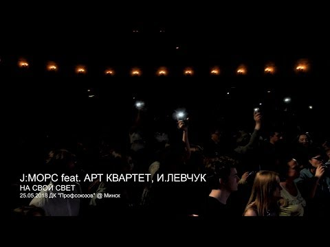 J:Морс ft. Арт-Квартет - На свой свет (30 мая 2018)