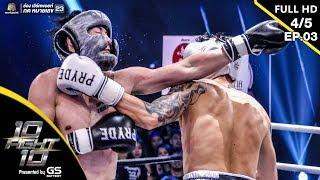 10 Fight 10 | EP.03 | เจสัน ยัง VS หลุยส์ พงษ์พันธ์ | 24 มิ.ย.62 [4/5]