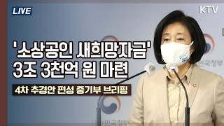 '소상공인 새희망자금' 3조 3천억 원 …