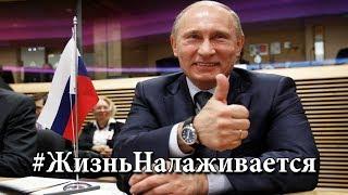 #ЖизньНалаживается - новая пропаганда Кремля