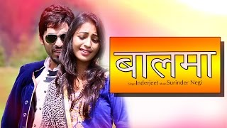 New Love Song 2016 | Balma | Official Video | Inder Jeet | iSur Studios