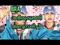 നിങ്ങളുടെ ശരീര പ്രകൃതി അനുസരിച്ചു BRA തിരഞ്ഞെടുക്കാം|Malayalam|Malayalam Youtuber