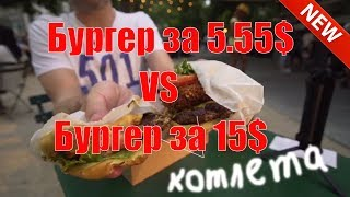США - Нью-Йорк. Сравнение БУРГЕР за $15 vs БУРГЕР за $5.55. Обзор Бургерных Нью-Йорка.