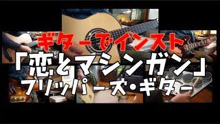 フリッパーズ・ギターさんの「恋とマシンガン」をギターで弾いてみまし...