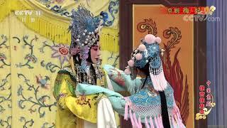 《中国京剧像音像集萃》 20191027 京剧《梅妃》 2/2| CCTV戏曲