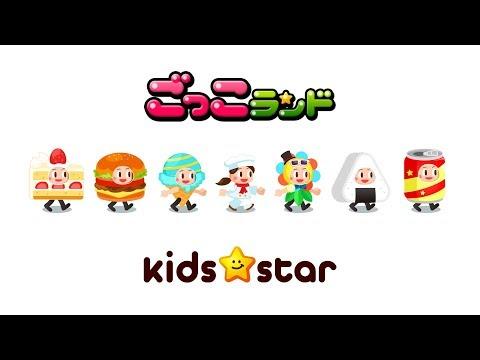 無料知育ゲームアプリ ごっこランドのおすすめ画像1