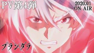 Watch Plunderer English Dub Anime Trailer/PV Online