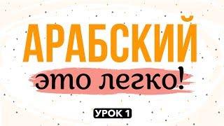 АРАБСКИЙ - ЭТО ЛЕГКО! урок 1