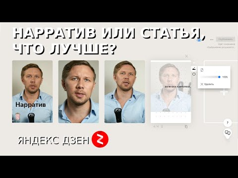 Что лучше, Нарратив или Статья на Яндекс Дзен. Сравнение по дочитываниям