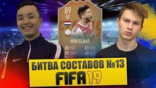 FIFA 19 - БИТВА СОСТАВОВ #13 VS HANTIGR ЧЕМПИОН РОССИИ - SBC HUNTELAAR 89