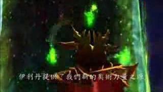 《魔獸世界:燃燒的遠征》2.4版 太陽之井:復仇怒火(非官方中文字幕)